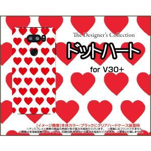 スマホケース isai V30+ LGV35 ハードケース/TPUソフトケース ドットハート 可愛い(かわいい) はーと レッド 赤|orisma