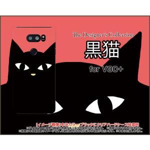 スマホケース isai V30+ LGV35 ハードケース/TPUソフトケース 黒猫(レッド) ねこ 猫 赤 顔 ポップ|orisma