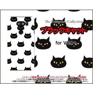 スマホケース isai V30+ LGV35 ハードケース/TPUソフトケース ブラックキャット ねこ 猫 黒 ドット ポップ|orisma