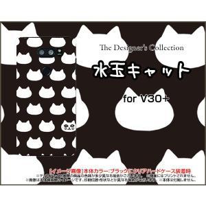スマホケース isai V30+ LGV35 ハードケース/TPUソフトケース 水玉キャット(ブラック) ねこ 猫柄 キャット 黒 水玉|orisma