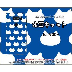 スマホケース isai V30+ LGV35 ハードケース/TPUソフトケース 水玉キャット(ブルー) ねこ 猫柄 キャット ブルー 水玉|orisma