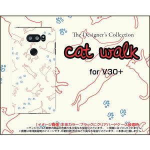 スマホケース isai V30+ LGV35 ハードケース/TPUソフトケース キャットウォーク(ベージュ) ねこ 猫柄 キャット レッド 白|orisma