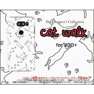 スマホケース isai V30+ LGV35 ハードケース/TPUソフトケース キャットウォーク(モノトーン) ねこ 猫柄 キャット モノトーン|orisma