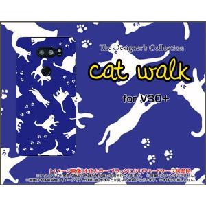 スマホケース isai V30+ LGV35 ハードケース/TPUソフトケース キャットウォーク(ブルー) ねこ 猫柄 キャット ブルー|orisma