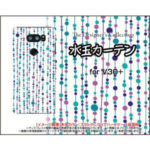 スマホケース isai V30+ LGV35 ハードケース/TPUソフトケース 水玉カーテン(白×青) 水玉 カーテン ブルー ホワイト|orisma