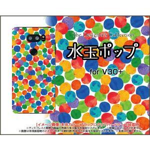 スマホケース isai V30+ LGV35 ハードケース/TPUソフトケース 水玉ポップ 水玉 カラフル ドット ポップ|orisma