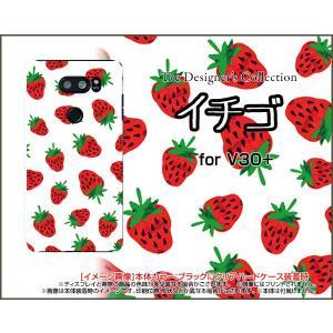 スマホケース isai V30+ LGV35 ハードケース/TPUソフトケース イチゴ いちご 苺 赤 果物|orisma