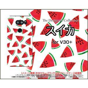 スマホケース isai V30+ LGV35 ハードケース/TPUソフトケース スイカ すいか 赤 果物 フルーツ|orisma