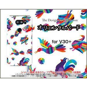スマホケース isai V30+ LGV35 ハードケース/TPUソフトケース オリエンタルバード 鳥 とり カラフル 動物|orisma
