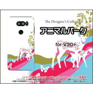 スマホケース isai V30+ LGV35 ハードケース/TPUソフトケース アニマルパーク(バンビ) こじか 鹿 しか 動物|orisma