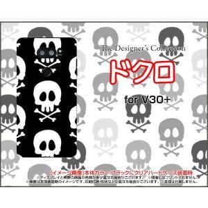 スマホケース isai V30+ LGV35 ハードケース/TPUソフトケース ドクロ(モノトーン) ドクロ ガイコツ スカル 白黒|orisma