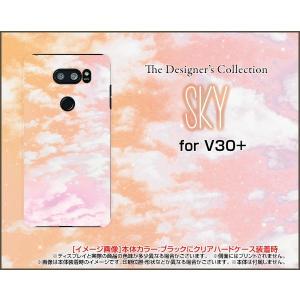 スマホケース isai V30+ LGV35 ハードケース/TPUソフトケース SKY(オレンジ×ピンク) 空 雲 そら くも 夕方|orisma