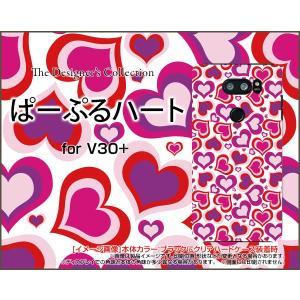 スマホケース isai V30+ LGV35 ハードケース/TPUソフトケース ぱーぷるハート パープル はーと 紫 むらさき ピンク|orisma
