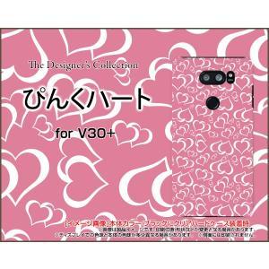 スマホケース isai V30+ LGV35 ハードケース/TPUソフトケース ぴんくハート はーと ピンク かわいい|orisma