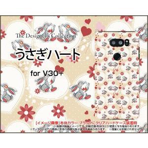 スマホケース isai V30+ LGV35 ハードケース/TPUソフトケース うさぎハート ウサギ ラビット 動物 生き物 かわいい|orisma