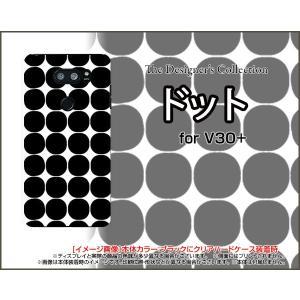 isai V30+ LGV35 ハードケース/TPUソフトケース 液晶保護フィルム付 ドット(ブラック) モノトーン ポップ 水玉 黒 白|orisma
