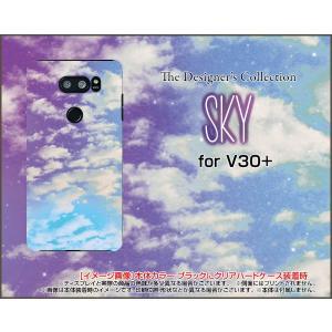 isai V30+ LGV35 ハードケース/TPUソフトケース 液晶保護フィルム付 SKY(パープル×ブルー) 空 雲 そら くも 昼|orisma
