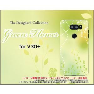 isai V30+ LGV35 ハードケース/TPUソフトケース 液晶保護フィルム付 Green Flower パステル 緑 グリーン 花 フラワー|orisma