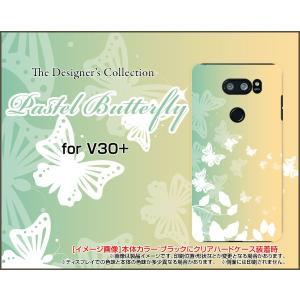 isai V30+ LGV35 ハードケース/TPUソフトケース 液晶保護フィルム付 Pastel Butterfly パステル 蝶 ちょうちょ バタフライ グリーン|orisma