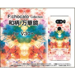 isai V30+ LGV35 ハードケース/TPUソフトケース 液晶保護フィルム付 和柄・万華鏡 F:chocalo デザイン 和柄 模様 イラスト カレイドスコープ 和風