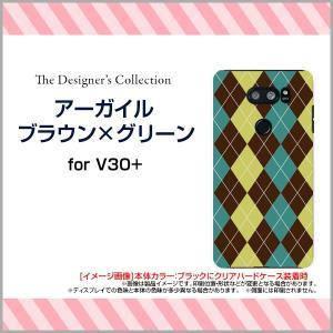 isai V30+ LGV35 ハードケース/TPUソフトケース 液晶保護フィルム付 アーガイルブラウン×グリーン アーガイル柄 チェック柄 茶 緑 シンプル orisma