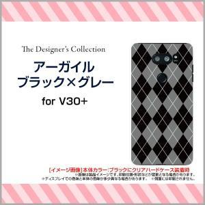 isai V30+ LGV35 ハードケース/TPUソフトケース 液晶保護フィルム付 アーガイルブラック×グレー アーガイル柄 チェック柄 モノトーン シンプル orisma