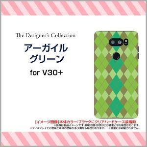 isai V30+ LGV35 ハードケース/TPUソフトケース 液晶保護フィルム付 アーガイルグリーン アーガイル柄 チェック柄 格子柄 グリーン 緑 シンプル orisma