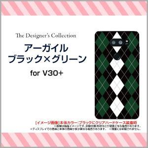isai V30+ LGV35 ハードケース/TPUソフトケース 液晶保護フィルム付 アーガイルブラック×グリーン アーガイル柄 チェック柄 黒 緑 シンプル orisma