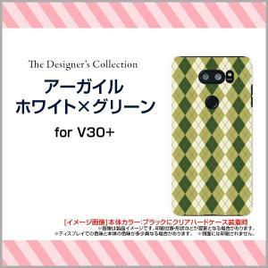 isai V30+ LGV35 ハードケース/TPUソフトケース 液晶保護フィルム付 アーガイルホワイト×グリーン アーガイル柄 チェック柄 格子柄 緑 orisma