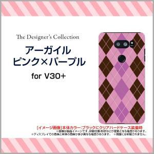 isai V30+ LGV35 ハードケース/TPUソフトケース 液晶保護フィルム付 アーガイルピンク×パープル アーガイル柄 チェック柄 紫 茶 シンプル orisma