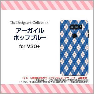 isai V30+ LGV35 ハードケース/TPUソフトケース 液晶保護フィルム付 アーガイルポップブルー アーガイル柄 チェック柄 格子柄 ピンク シンプル orisma