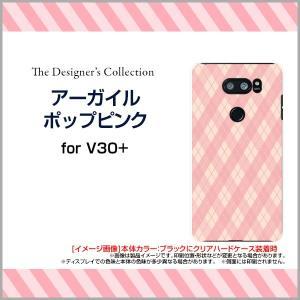 isai V30+ LGV35 ハードケース/TPUソフトケース 液晶保護フィルム付 アーガイルポップピンク アーガイル柄 チェック柄 格子柄 茶 緑 シンプル orisma