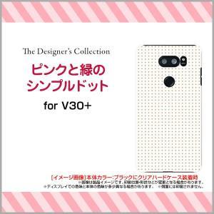 isai V30+ LGV35 ハードケース/TPUソフトケース 液晶保護フィルム付 ピンクと緑のシンプルドット 水玉 ドット ピンク グリーン 緑 かわいい|orisma