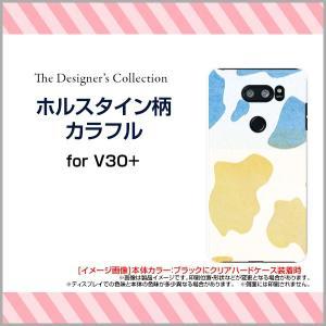 isai V30+ LGV35 ハードケース/TPUソフトケース 液晶保護フィルム付 ホルスタイン柄カラフル アニマル柄 動物柄 ホルスタイン柄 牛柄 カラフル|orisma
