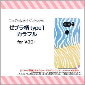 isai V30+ LGV35 ハードケース/TPUソフトケース 液晶保護フィルム付 ゼブラ柄type1カラフル アニマル柄 動物柄  しまうま柄 シマウマ柄|orisma