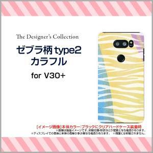 isai V30+ LGV35 ハードケース/TPUソフトケース 液晶保護フィルム付 ゼブラ柄type2カラフル アニマル柄 動物柄  しまうま柄 シマウマ柄|orisma