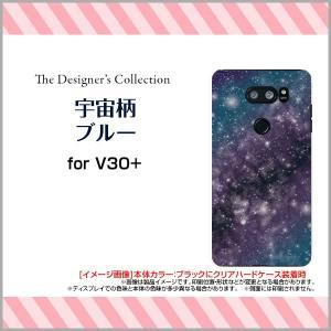 isai V30+ LGV35 ハードケース/TPUソフトケース 液晶保護フィルム付 宇宙柄ブルー 宇宙 ギャラクシー柄 スペース柄 星 スター キラキラ 青 orisma