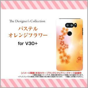 isai V30+ LGV35 ハードケース/TPUソフトケース 液晶保護フィルム付 パステルオレンジフラワー パステル 花柄 フラワー オレンジ ピンク|orisma