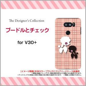 isai V30+ LGV35 ハードケース/TPUソフトケース 液晶保護フィルム付 プードルとチェック イラスト 犬 いぬ イヌ チェック ピンク かわいい|orisma