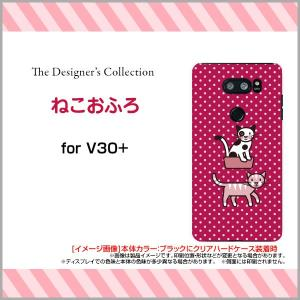 isai V30+ LGV35 ハードケース/TPUソフトケース 液晶保護フィルム付 ねこおふろ イラスト キャラクター 猫 ネコ 水玉 ドット ピンク かわいい|orisma