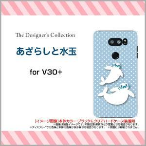 isai V30+ LGV35 ハードケース/TPUソフトケース 液晶保護フィルム付 あざらしと水玉 イラスト キャラクター アザラシ ドット ブルー 青|orisma