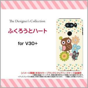 isai V30+ LGV35 ハードケース/TPUソフトケース 液晶保護フィルム付 ふくろうとハート イラスト キャラクター フクロウ カラフル かわいい|orisma