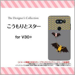 isai V30+ LGV35 ハードケース/TPUソフトケース 液晶保護フィルム付 こうもりとスター イラスト キャラクター コウモリ 星 グレー かわいい|orisma