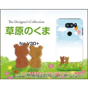 isai V30+ LGV35 ハードケース/TPUソフトケース 液晶保護フィルム付 草原のくま 熊(クマ) イラスト|orisma