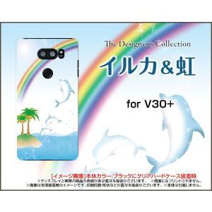 isai V30+ LGV35 ハードケース/TPUソフトケース 液晶保護フィルム付 イルカ&虹 レインボー|orisma