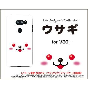 isai V30+ LGV35 ハードケース/TPUソフトケース 液晶保護フィルム付 ウサギ 動物 ウサギ(兎 うさぎ)|orisma