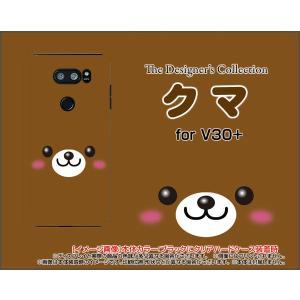 isai V30+ LGV35 ハードケース/TPUソフトケース 液晶保護フィルム付 クマ 動物 熊(クマ くま)|orisma