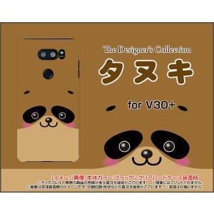 isai V30+ LGV35 ハードケース/TPUソフトケース 液晶保護フィルム付 タヌキ 動物 タヌキ たぬき|orisma