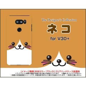 isai V30+ LGV35 ハードケース/TPUソフトケース 液晶保護フィルム付 ネコ 動物 猫(ネコ ねこ)|orisma