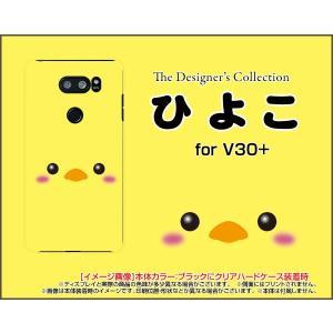isai V30+ LGV35 ハードケース/TPUソフトケース 液晶保護フィルム付 ひよこ ひよこ|orisma